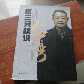 第三只眼识台湾