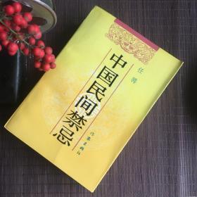 《中国民间禁忌》修道者当读,各种禁忌!