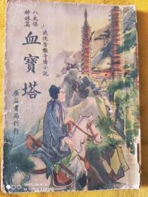 民国版,武侠香艳奇情小说《血宝塔》残本后面缺页。
