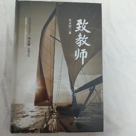 致教师(朱永新 精装)/精装纪念版