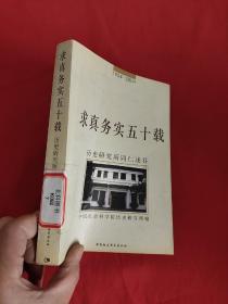 求真务实五十载——历史研究所同仁述往:1954~2004