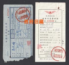 1958年,中国民用航空局,成都到西昌航线民航飞机票及逾重行李票,难得两张一对(票号对应)