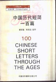 一百丛书 中国历代短简一百篇(汉英对照)