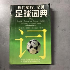 现代英汉、汉英足球词典