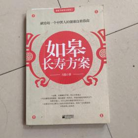 如皋长寿方案:献给每一个中国人的健康自助指南