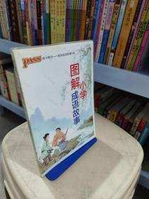 PASS绿卡图书:图解小学成语故事(2014版)