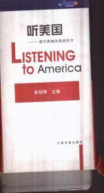 听美国:原汁原味的美语听力(1书+2磁带)