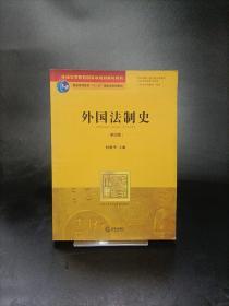 外国法制史 第四版