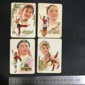 4张15元1978年年历片年历卡 剑舞傣族舞小刀会上海
