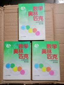 数学奥林匹克:小学版新版.提高篇;启蒙篇;基础篇。3本合售