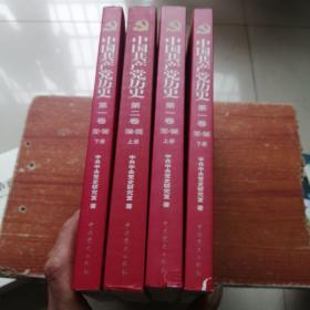 中国共产党历史:(第一卷上下,二卷上下)