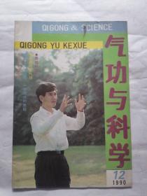 气功与科学1990年第12期