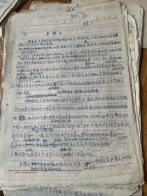 5559:手稿 原儒法 12张