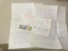 方平 信札2页带封(上海作家协会理事,中国莎士比亚研究会副会长)