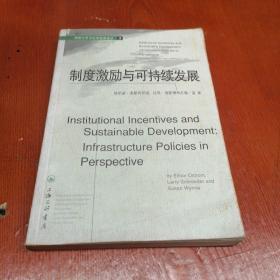 制度激励与可持续发展