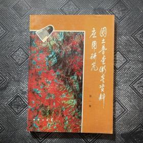 国土普查卫星资料应用研究 第一集 京津唐地区国土资源与环境调查