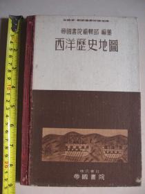 1933年日本出版《西洋历史地图》 带满洲事变上海事变要图 精装1册全