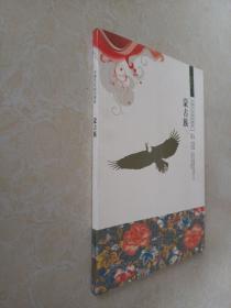 中国文化知识读本:蒙古族