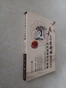 寿亲养老新书白话图解:四时调摄食疗秘籍