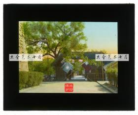 清代民国玻璃幻灯片-----民国1925年孙中山先生葬礼期间的北京中央公园中山公园入口处。可见国民党党旗与国民政府旗帜交叉摆放。