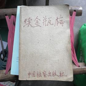 中国古典名著续书集成:续金瓶梅(珍藏本)
