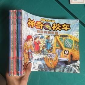 神奇校车(全10册)