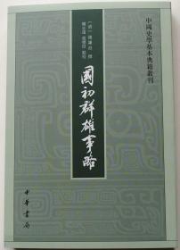 《国初群雄事略》(中国史学基本典籍丛刊·平装·繁体竖排)