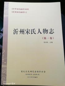 沂州宋氏人物志 第一卷 G
