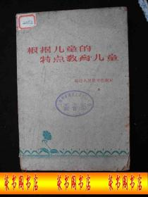 1962年三年自然灾害时期出版的----儿童教育---【【根据儿童的特点教育儿童】】----稀少