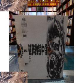 【现货】【当代西方哲学画廊】理解的理解:哲学解释学(语词的透