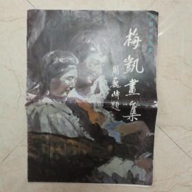 中国百杰画家 梅凯画集 【 正版品好  超大4开 实拍如图 】
