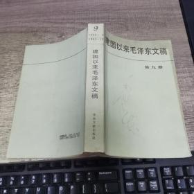 建国以来毛泽东文稿第九册  一版一印
