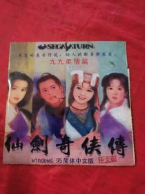 仙剑奇侠传 Windows 95 简体中文版  九九柔情篇(光盘实拍图,看图谨慎下单!)