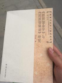 《回回馆杂字》与《回回馆译语》研究:西域历史语言研究丛书
