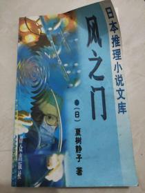 风之门:日本推理小说文库