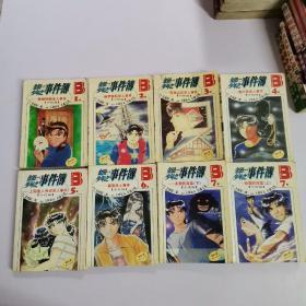 金田一少年事件簿 小说版1—6+7上下 共8册合售