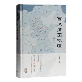 西汉侯国地理(修订本)