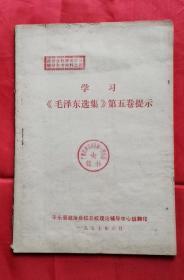 学习《毛泽东选集》第五卷提示 77年版 包邮挂刷