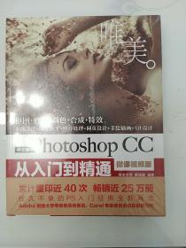 中文版Photoshop CC从入门到精通(微课视频版)