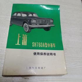 上海SH760A型小客车使用保说明书(赠680Q汽油机热启动介绍)