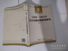 1936-1941年日本对德同盟政策研究