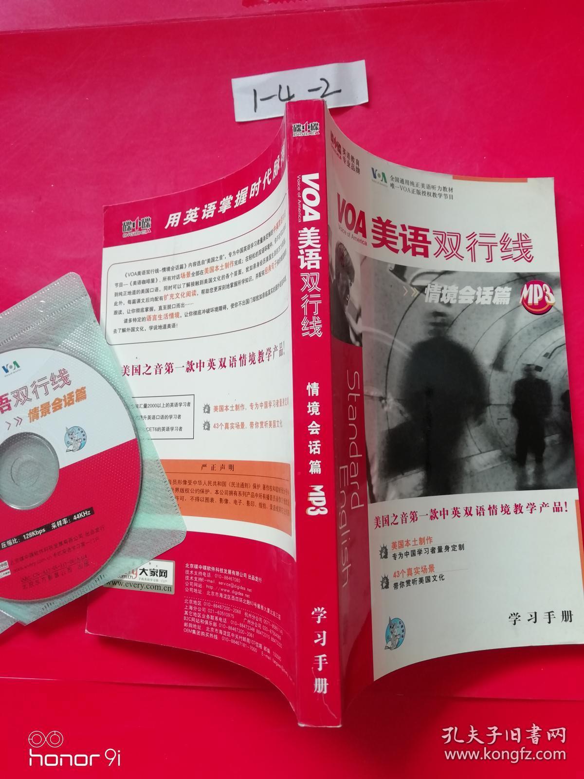 VOA美语双行线.学习手册.情境会话篇赠送光盘