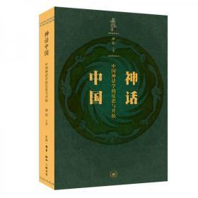 神话中国:中国神话学的反思与开拓