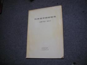 江苏省中药材标准(1989年版)增补本