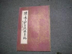 陈子文手抄《紫泥法》墨迹84年一版一印
