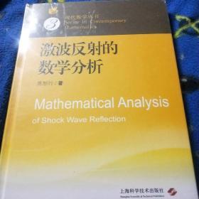 激波反射的数学分析(现代数学丛书)(全新未拆封精装