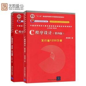【现货正版】C语言程序设计教程+学习辅导第四版4版教材 C语言设