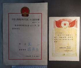 中国人民解放军二十八军五好教员奖状和任命书