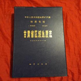 中华人民共和国地质矿产部地质专报 区域地质 第19号 甘肃省区域地质志(附九张图)