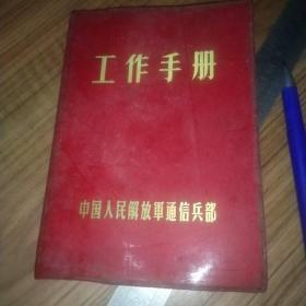 工作手册,文革空白本,